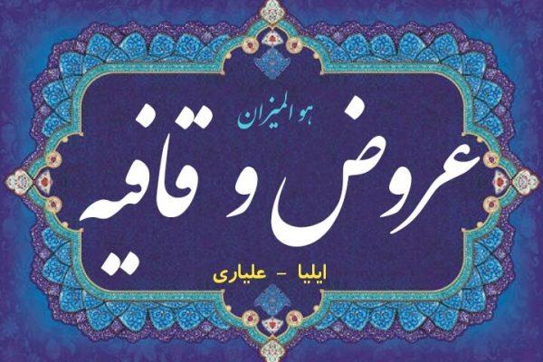 عروض و قافیه۱۳