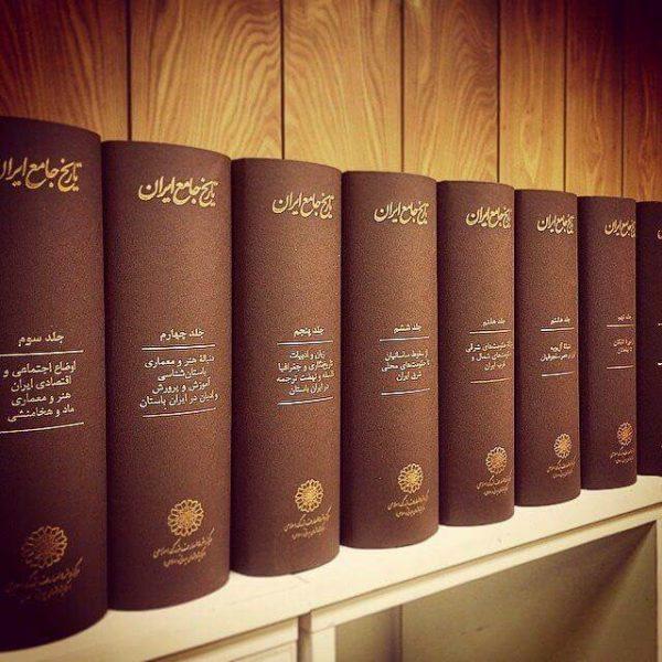 تاریخ جامع ایران ( بیست جلدی)