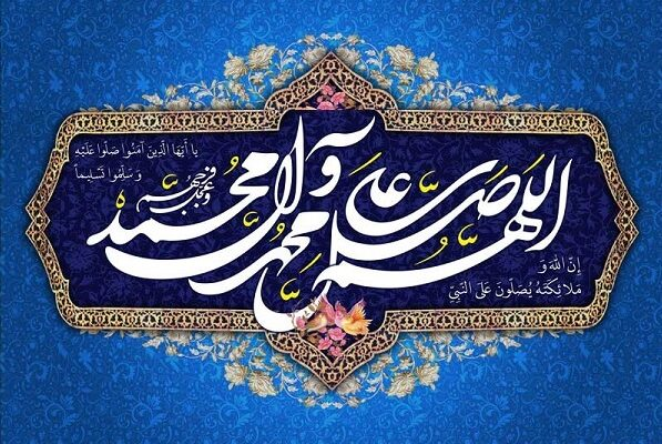 نوای دلنواز صلوات- حضرت محمد (ص)