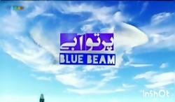 پرتو آبی – Blue Beam چیست؟