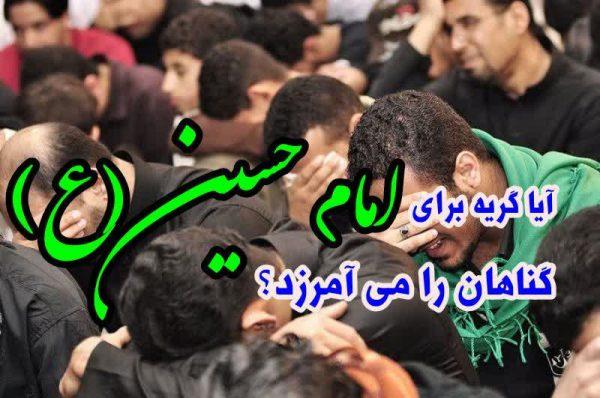 آیا گریه برای امام حسین(ع) گناهان را می آمرزد؟